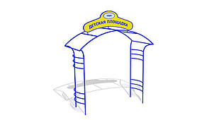Входная арка VMVA003 Kidigo (32203)