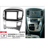 Переходная рамка Carav Hyundai H-1, Starex, I800, iLoad, iMax (22-610), фото 5