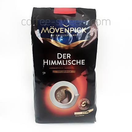 Кофе в зернах Movenpick Der Himmlische 500г, фото 2