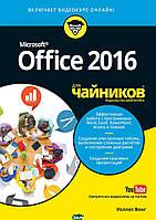 Вонг Уоллес Office 2016 для чайников (+видеокурс)