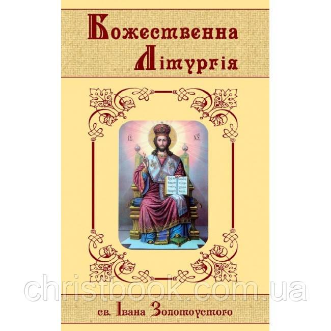 БОЖЕСТВЕННА ЛІТУРГІЯ св. Івана Золотоустого