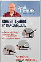 Бубновский Сергей Михайлович Кинезитерапия на каждый день. 365 советов доктора Бубновского