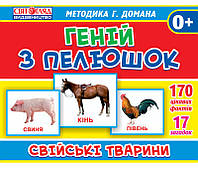 Карточки Ранок Геній з пелюшок. Свійські тварини 222042, КОД: 726114