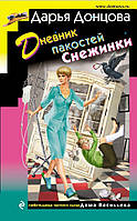 Дневник пакостей Снежинки Дарья Донцова hubgEIE24832, КОД: 1769553