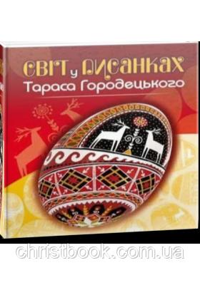 Світ у писанках Тараса Городецького