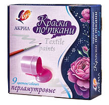Набор акриловых красок по ткани перламутровые Луч 9 цветов 15 мл. 29С1745-08