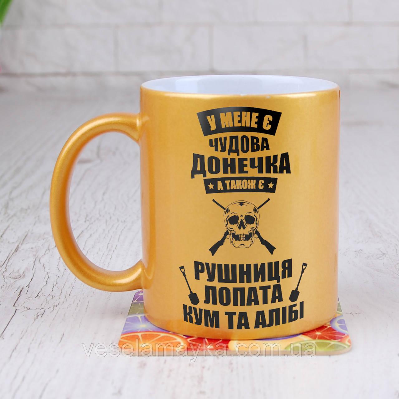 """Золотая чашка """"У мене є чудова донечка"""""""