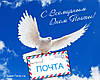 Всемирный день почты - праздник для всех