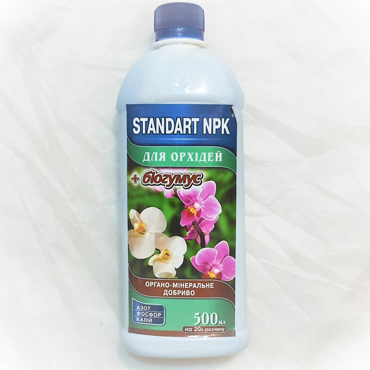 Органо-минеральное удобрение STANDART NPK для Орхидей, 500 мл - Товары для Орхидей