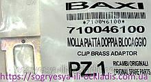 Клипса лат. штуцера (ф.у, EU) Baxi Fourtech, Eco Home/Eco 4S/Eco5, Western Pulsar D, арт. 710046100, к.з. 0319