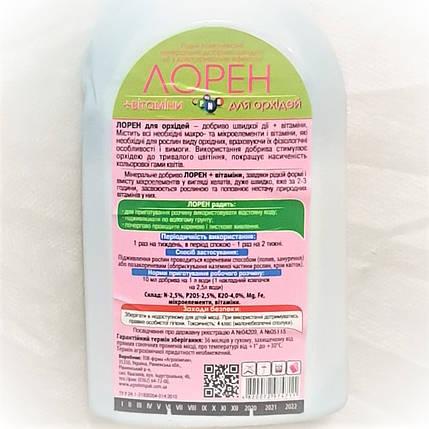 Удобрение + Витамины ЛОРЕН для Орхидей, 250 мл - Товары для Орхидей, фото 2