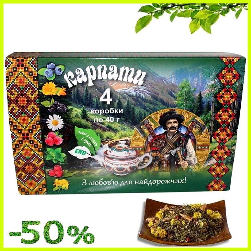 Подарочный набор вкусного Карпатского чая 4 коробки , Натуральныйтравянойфиточай