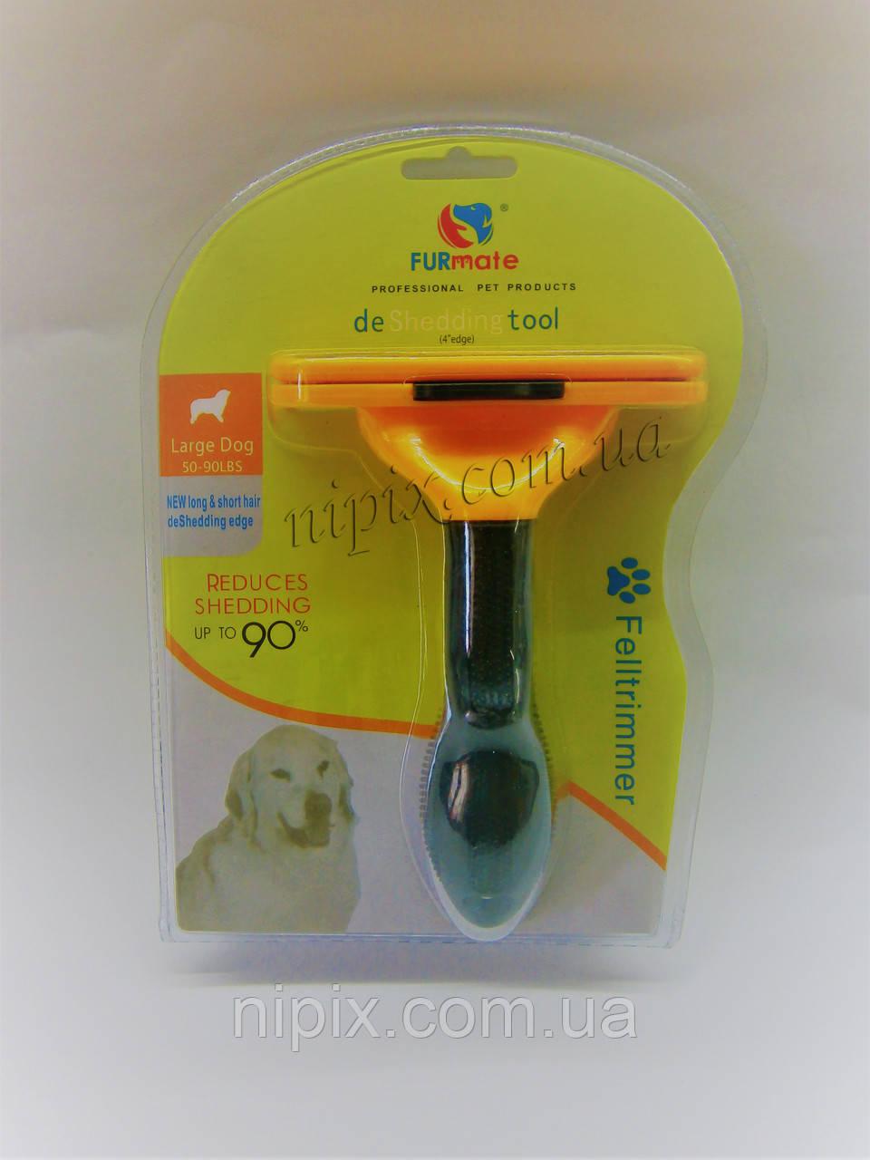 Щетка для вычесывания собак - фурминатор 10 см