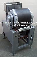 Аппарат блинной ленты ЖВЭ-720