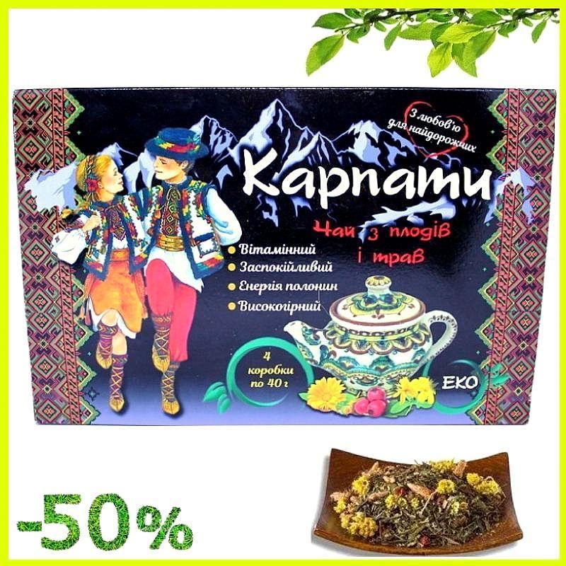 Подарочный набор вкусного Карпатского чая из трав и плодов, Натуральныйтравянойфиточай