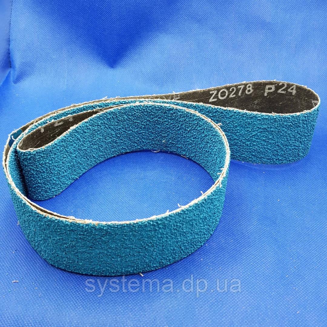 Нескінченна стрічка для титану, н/ж і чавуну, 50x1500 мм, для гріндер а - ZO278,