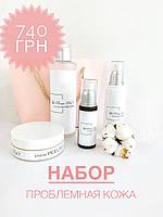 Профессиональный набор косметики для проблемной кожи лица от La Rossa