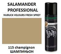Краска - Аэрозоль SALAMANDER PROFESSIONAL для Замши Нубука Велюра 250 ml цвет: Шампиньон (115)