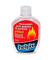 Розжиг для дерева и угля HELPIX 250 мл (жидкий) (0582)