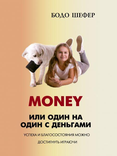 Money або один на один з грошима - Бодо Шефер