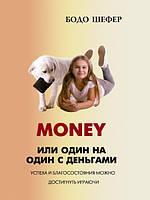 Money или один на один с деньгами- Бодо Шефер