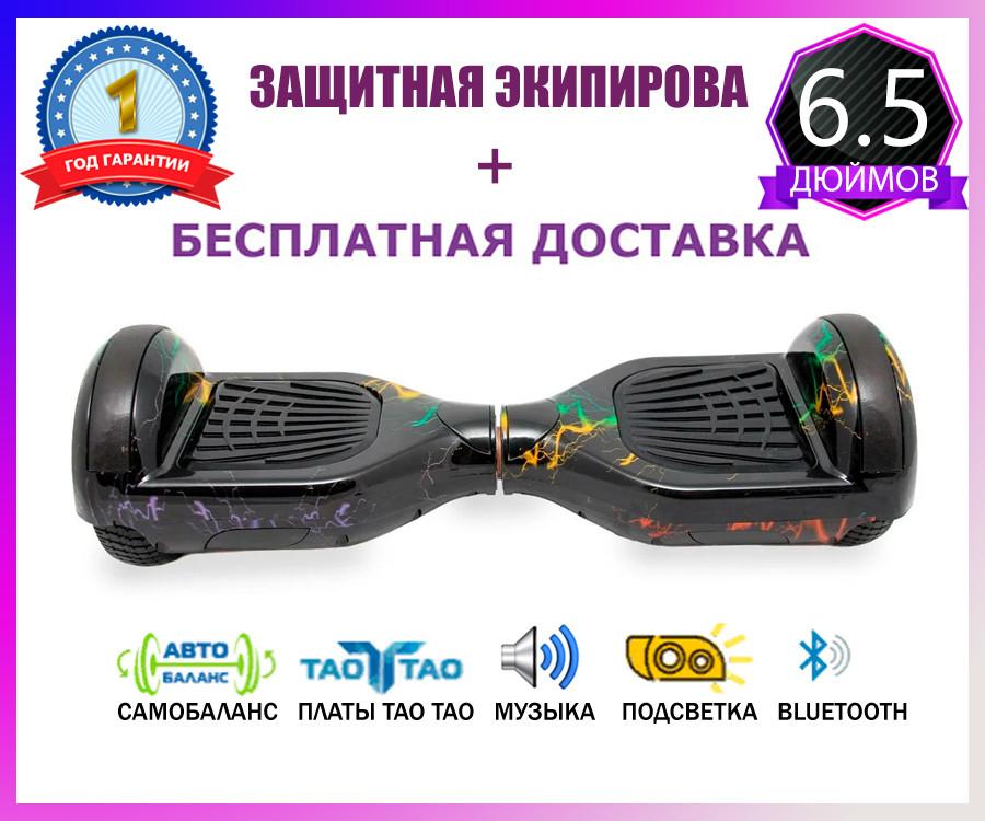 Гироскутер Smart Balance Pro 6.5 Кольорова блискавка (Color lightning) TaoTao APP. Гироборд. Гіроскутер блискавка
