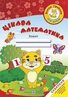 Цікава математика. Зошит для дітей 4-5 років. Косован О., фото 1