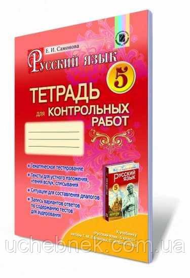 русский язык программа ключи