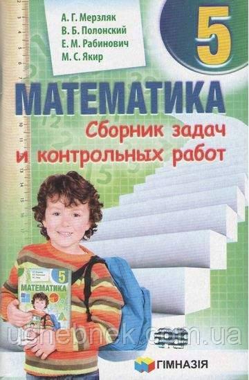 Сборник задач и контрольных работ Математика 5 класс Программа 2018 Авт: Мерзляк А. Полонский В. Рабинович Е.