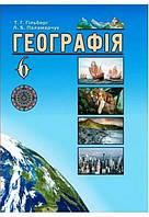Підручник Географія 6 клас Нова програма Авт: Гільберг Т. Паламарчук Л. Вид-во: Грамота
