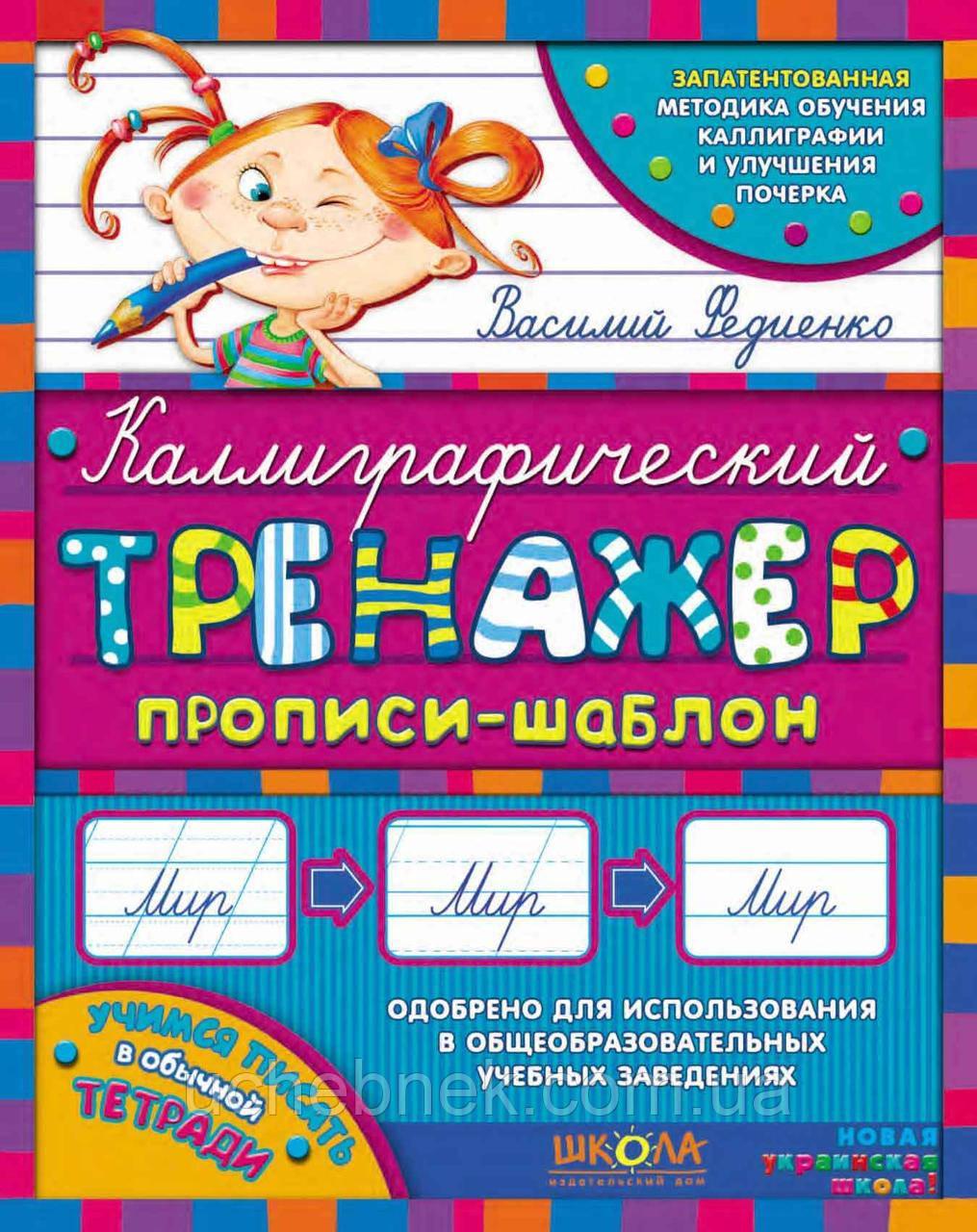 Каллиграфический тренажер Прописи тетрадь шаблон В. Федиенко Школа