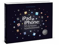 Владимир Ходаковский IPad и iPhone. 50 лучших приложений