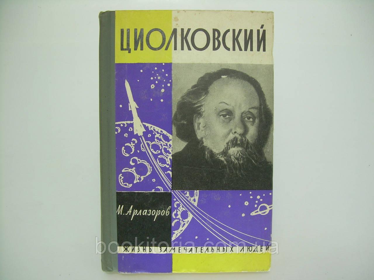 Арлазоров М. Циолковский (б/у).