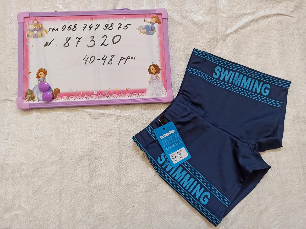 Шорты-плавки подросток Z.FIVE  87320 синий (есть 40 42 44 46 48 размеры)