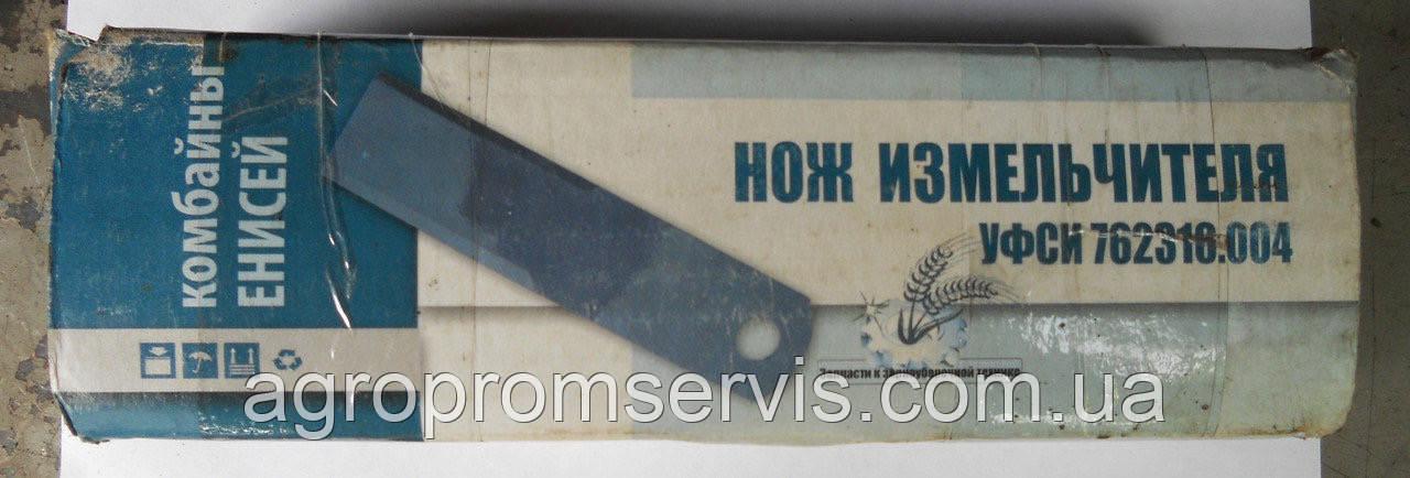 Нож барабана измельчителя комбайна Енисей 12.27.03.01.447  (210x50x4 d-18)