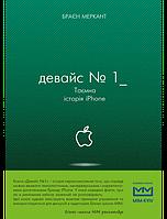 Книга Девайс №1. Таємна історія iPhone. Автор - Брайан Мерчант