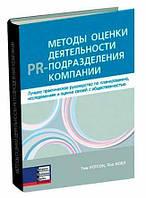 Книга Методы оценки деятельности PR-подразделения компании. Автор - Том Уотсон, Пол Нобл
