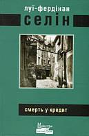 Книга Смерть у кредит. Автор - Луи Фердинанд Селин