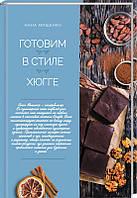 Книга Готовим в стиле хюгге. Автор - Анна Мищенко