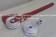Трубогиб механический ручной для круглой трубы