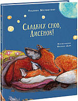 Книга Сладких снов, Лисёнок!. Автор - Ульрике Мотшиуниг