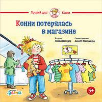 Книга Конни потерялась в магазине. Автор - Лиана Шнайдер
