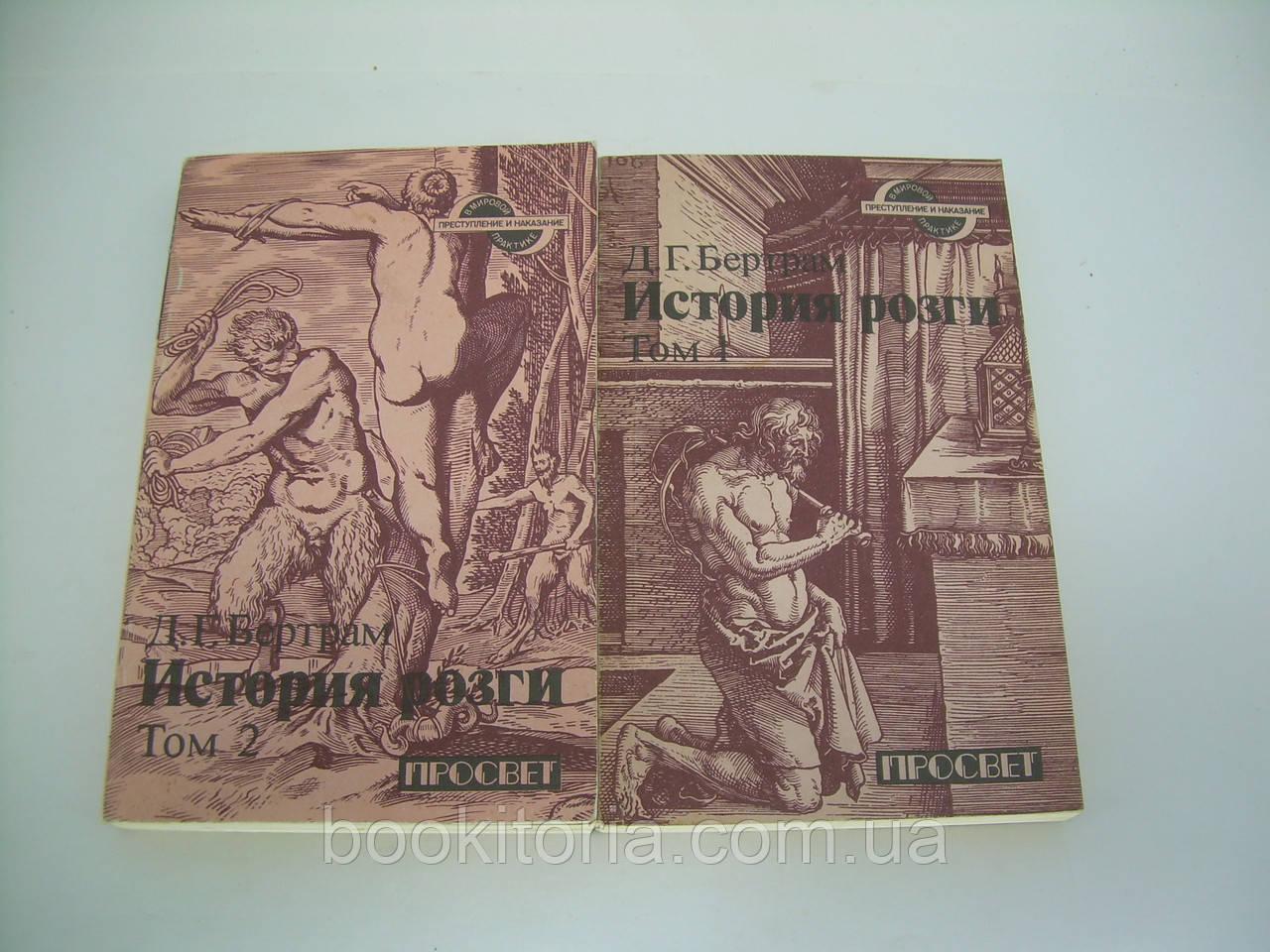 Бертрам Д.Г. История розги. В двух томах (б/у).