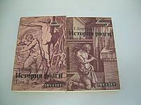 Бертрам Д.Г. История розги. В двух томах (б/у)., фото 1