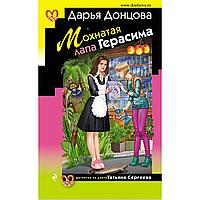 Мохнатая лапа Герасима Дарья Донцова hubgIhW56521, КОД: 1769409