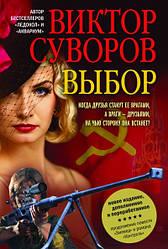 Книга Вибір. Автор - Віктор Суворов (Добра книга) (м'яка)