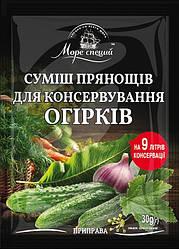 Суміш прянощів для консервування огірків  30г.