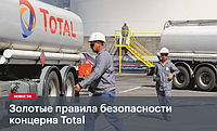 Золотые правила безопасности концерна Total