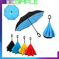 Зонтик одноцветный UmbrellaUpBrella