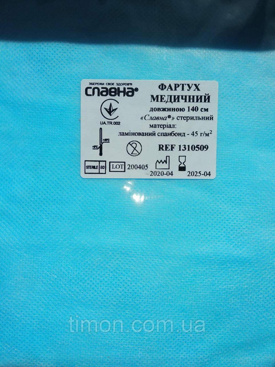 Фартук медицинский длиной 140 см (ламинированный спанбонд — 45 г / м2) стерильный